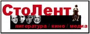 СтоЛент
