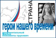 Елизавета Трусевич: Герои нашего времени